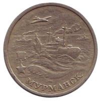 Город-герой Мурманск, 55-я годовщина Победы в Великой Отечественной войне 1941-1945 гг. 2 рубля, 2000 год, Россия.