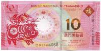 """Год свиньи. Банкнота 10 патак. 2019 год, Макао. Национальный банк """"Ультрамарино""""."""