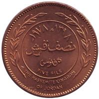 Монета 5 филсов. 1978 год, Иордания. aUNC.
