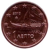Монета 1 цент. 2010 год, Греция.