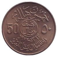 ФАО. Монета 50 халалов. 1972 год. Саудовская Аравия.