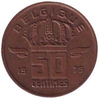 50 сантимов. 1979 год, Бельгия. (Belgique)