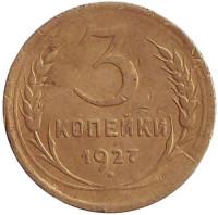 Монета 3 копейки. 1927 год, СССР.
