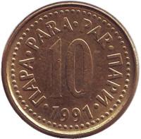 10 пара. 1991 год, Югославия.