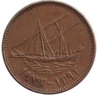 Парусник. Монета 10 филсов. 1973 год, Кувейт.
