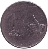 """Монета 1 рупия. 2009 год, Индия. (""""♦"""" - Мумбаи)"""