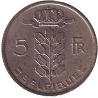 5 франков. 1972 год, Бельгия. (Belgique)