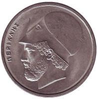 Перикл. Монета 20 драхм. 1982 год, Греция.