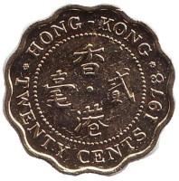 Монета 20 центов. 1978 год. Гонконг.