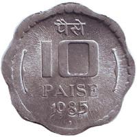 "Монета 10 пайсов. 1985 год, Индия. (Отметка монетного двора ""♦"")"