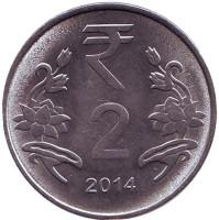 Монета 2 рупии. 2014 год, Индия. (Без отметки монетного двора)