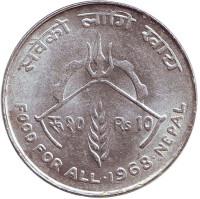 ФАО. Монета 10 рупий. 1968 год, Непал.