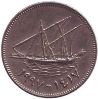 Парусник. Монета 50 филсов. 1997 год, Кувейт.