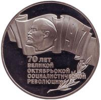 70 лет Великой октябрьской социалистической революции. Монета 5 рублей, 1987 год, СССР. (Пруф)
