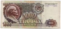Банкнота 1000 рублей. 1991 год, СССР.