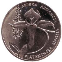 Любка двухлистная. Монета 2 гривны. 1999 год, Украина.