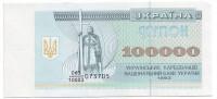 Банкнота (купон) 100000 карбованцев. 1993 год, Украина.