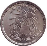 День ученого. Монета 10 пиастров. 1981 год, Египет.