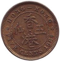 Монета 5 центов. 1965 год, Гонконг.