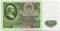 Банкнота 50 рублей. 1961 год, СССР. Пресс.