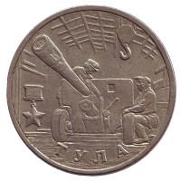 Город-герой Тула, 55-я годовщина Победы в Великой Отечественной войне 1941-1945 гг. 2 рубля, 2000 год, Россия.