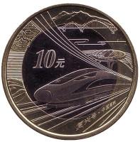 Высокоскоростная железная дорога. Монета 10 юаней. 2018 год, Китай.