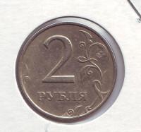 Монета 2 рубля. 1998 год (ММД), Россия. Брак. Поворот.