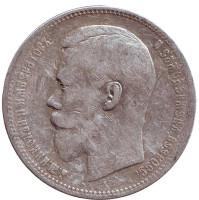 Монета 1 рубль. 1896 год (А.Г), Российская империя.