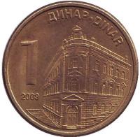 Центральный банк Сербии. Монета 1 динар. 2009 год, Сербия. (Магнитная)
