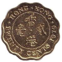 Монета 20 центов. 1979 год. Гонконг.