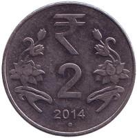 """Монета 2 рупии. 2014 год, Индия. (""""°"""" - Ноида)"""