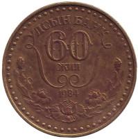 60 лет Государственному банку. Монета 1 тугрик. 1984 год, Монголия.