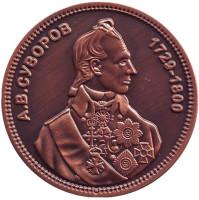 А.В. Суворов. Сувенирный жетон. (Вариант 2)