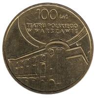 Столетие Польского театра в Варшаве. Монета 2 злотых, 2013 год, Польша.