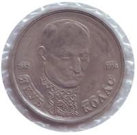 110-летие со дня рождения Я. Коласа. 1 рубль, 1992 год, Россия. (Б/А)
