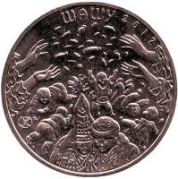 Шашу. Национальные обряды. Монета 100 тенге. 2017 год, Казахстан.
