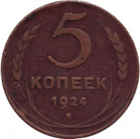 Монета 5 копеек. 1924 год, СССР. (Гладкий гурт).