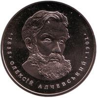 Алексей Алчевский. Монета 2 гривны. 2005 год, Украина.