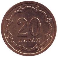 Монета 20 дирамов. 2001 год, Таджикистан. (СПМД).