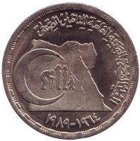 Государственное медицинское страхование. Монета 20 пиастров. 1989 год, Египет.