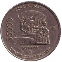 50 лет с момента национализации нефтяной промышленности. Монета 5000 песо. 1988 год, Мексика.