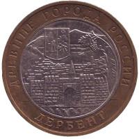Дербент, серия Древние города России. Монета 10 рублей, 2002 год, Россия.
