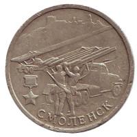 Город-герой Смоленск, 55-я годовщина Победы в Великой Отечественной войне 1941-1945 гг. 2 рубля, 2000 год, Россия.