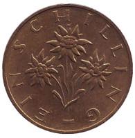 Эдельвейс. Монета 1 шиллинг. 1992 год, Австрия.