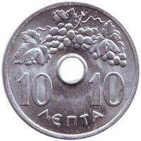 Монета 10 лепт. 1969 год, Греция. aUNC.
