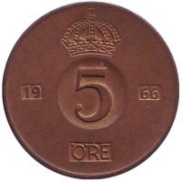 Монета 5 эре. 1966 год, Швеция.