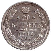 Монета 20 копеек. 1912 год (ЭБ), Российская империя.