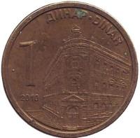 Центральный банк Сербии. Монета 1 динар. 2010 год, Сербия.