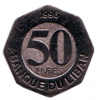 Монета 50 ливров. 1996 год, Ливан.