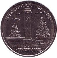 Мемориал Славы в городе Григориополь. Монета 1 рубль. 2017 год, Приднестровье.